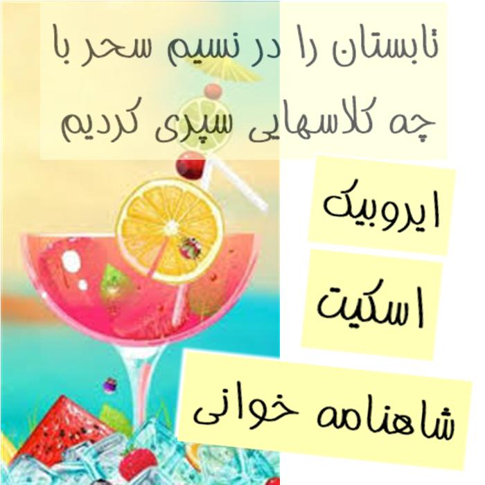 7 slide